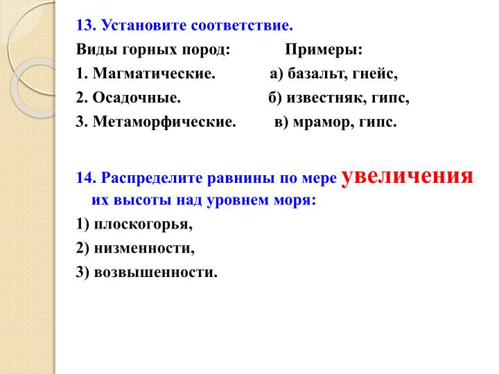 13. Установите соответствие.
