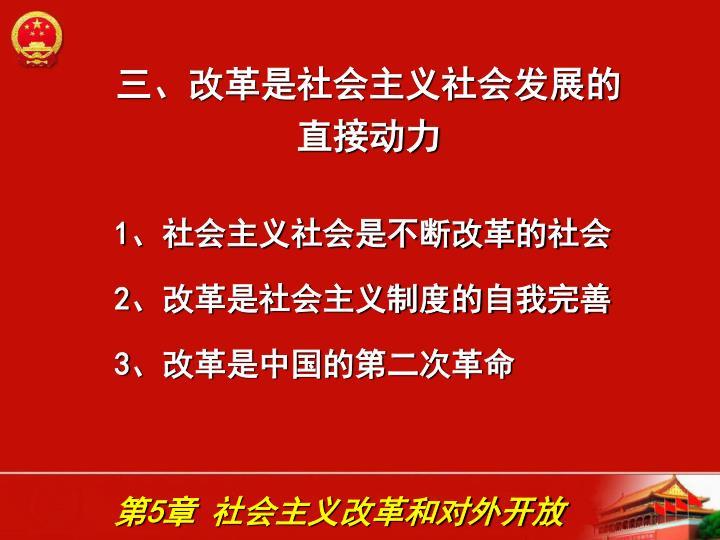 三、改革是社会主义社会发展的直接动力