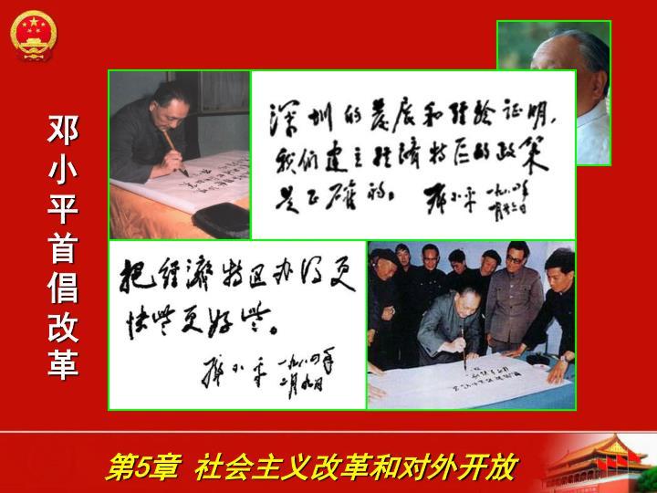 邓小平首倡改革