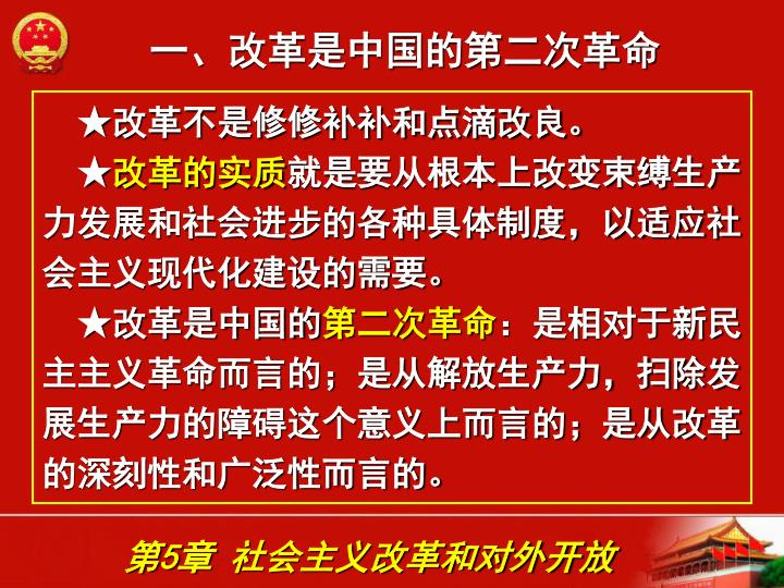 一、改革是中国的第二次革命