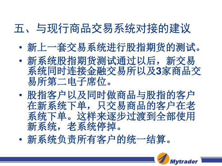 五、与现行商品交易系统对接的建议