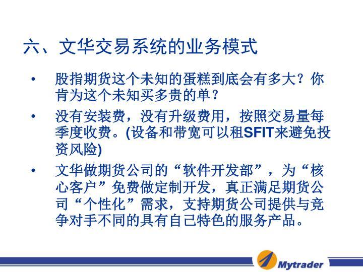 六、文华交易系统的业务模式