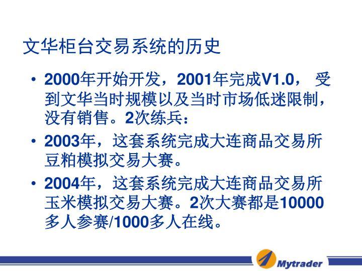 文华柜台交易系统的历史