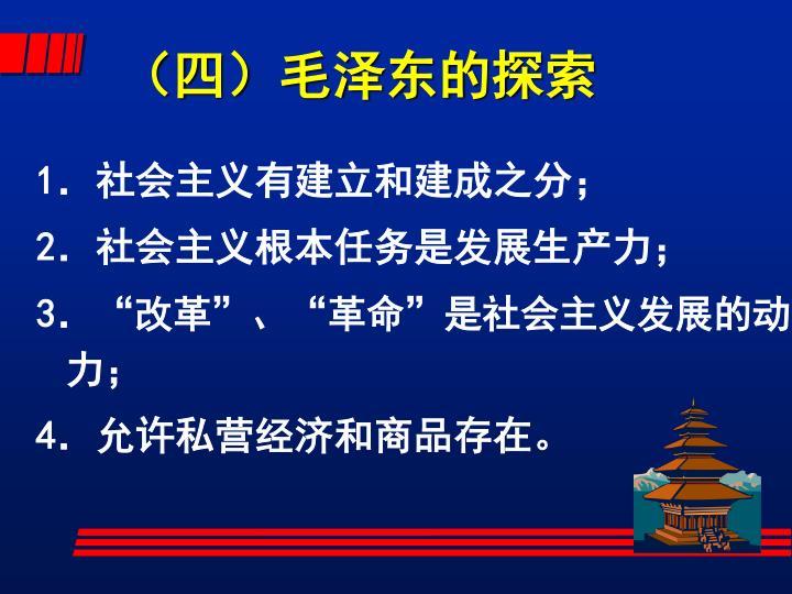 (四)毛泽东的探索
