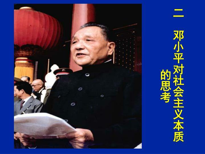 邓小平对社会主义本质的思考