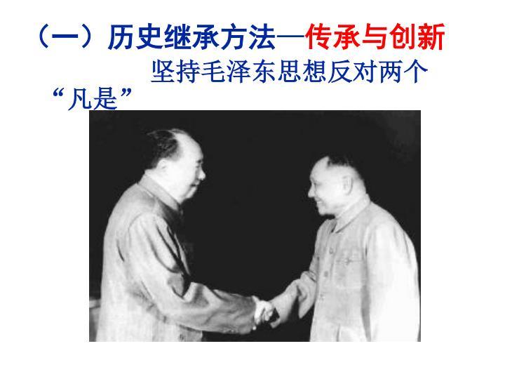 (一)历史继承方法