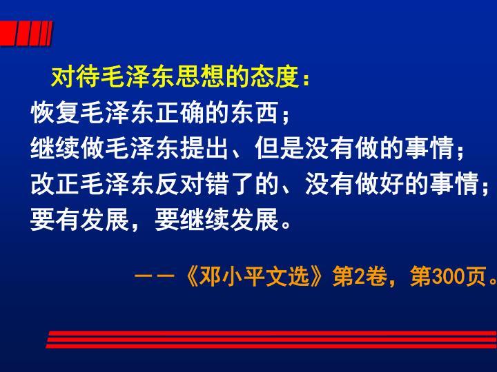 对待毛泽东思想的态度: