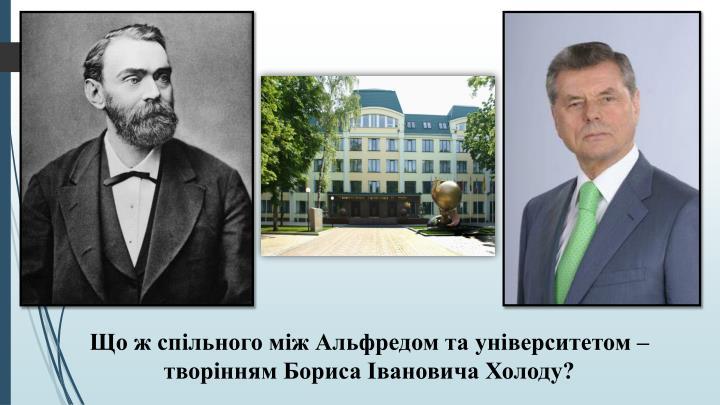 Що ж спільного між Альфредом та університетом – творінням Бориса Івановича Холоду?