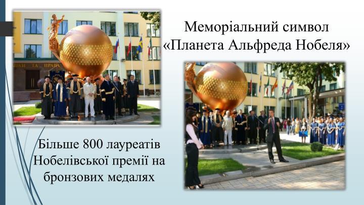 Меморіальний символ «Планета Альфреда Нобеля»