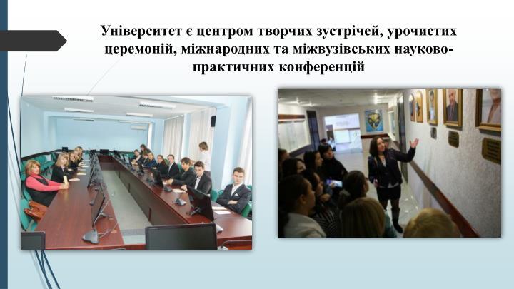 Університет є центром творчих зустрічей, урочистих церемоній, міжнародних та міжвузівських науково-практичних конференцій