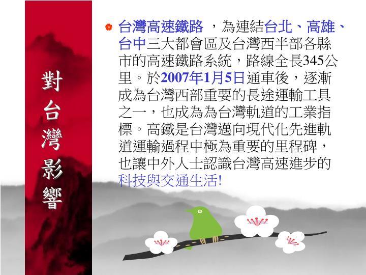 對台灣影響