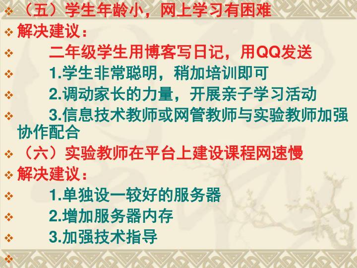 (五)学生年龄小,网上学习有困难