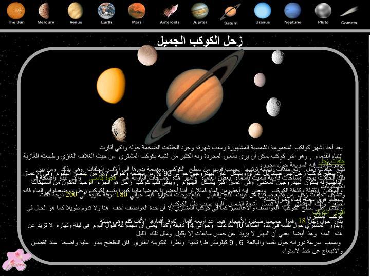 زحل الكوكب الجميل