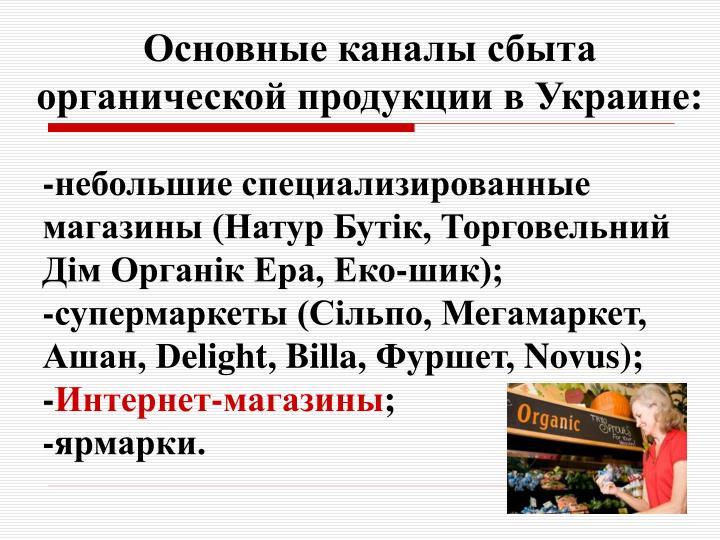 Основные каналы сбыта органической продукции в Украине: