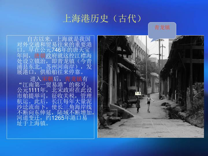 上海港历史(古代)