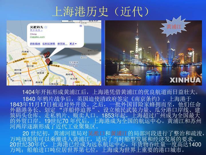 上海港历史(近代)