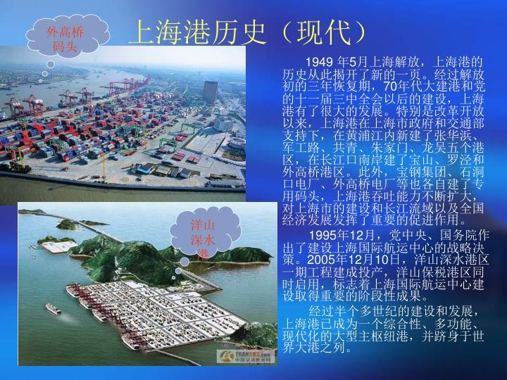上海港历史(现代)