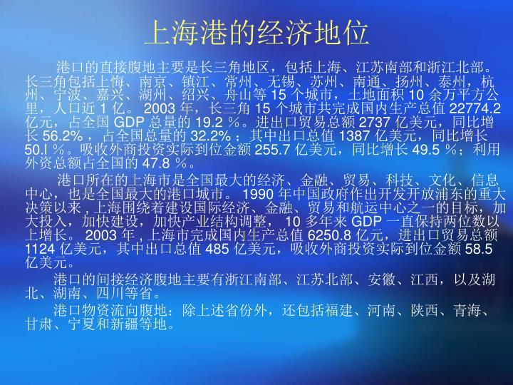 上海港的经济地位