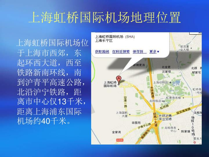 上海虹桥国际机场地理位置