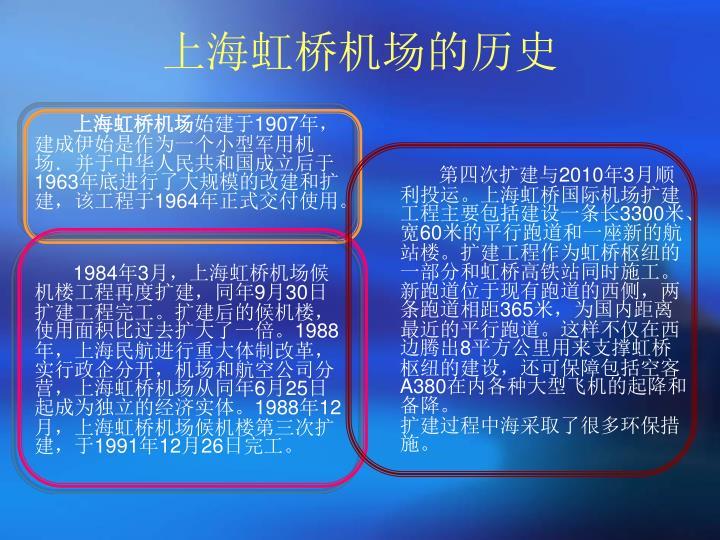 上海虹桥机场的历史