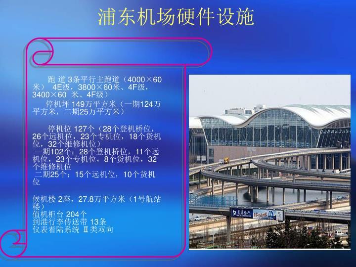 浦东机场硬件设施