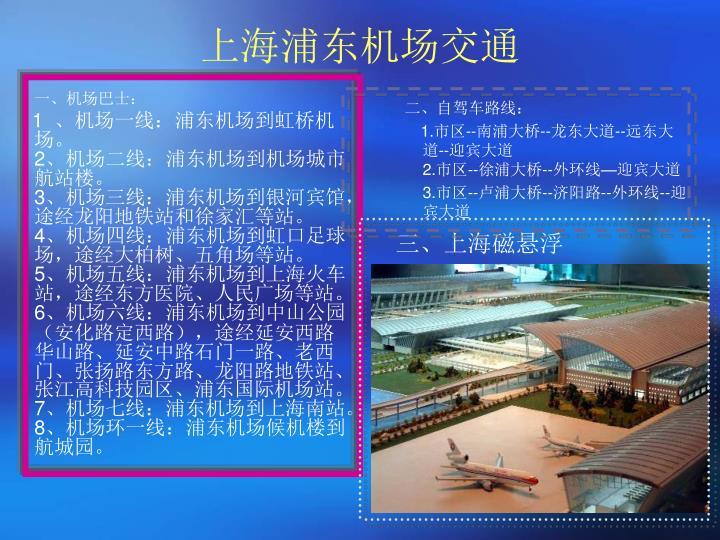 上海浦东机场交通