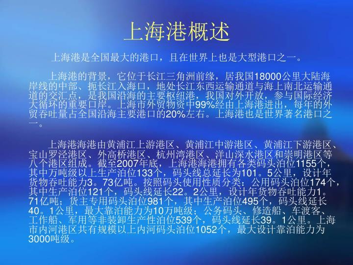 上海港概述