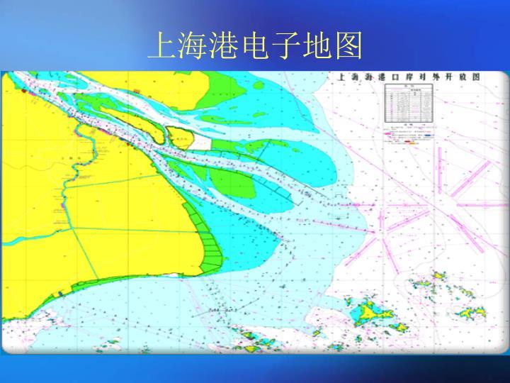 上海港电子地图