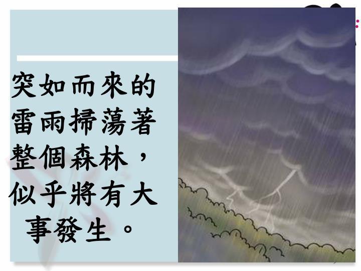 突如而來的雷雨掃蕩著整個森林,似乎將有大事發生。