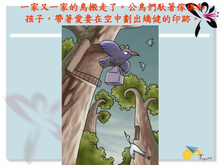 一家又一家的鳥搬走了。公鳥們馱著傢俱和孩子,帶著愛妻在空中劃出矯健的印跡。