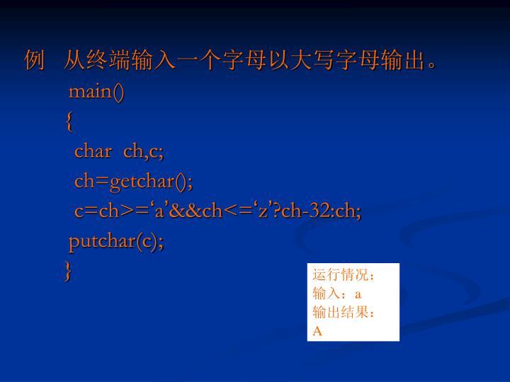 例   从终端输入一个字母以大写字母输出。
