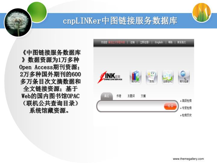 cnpLINKer