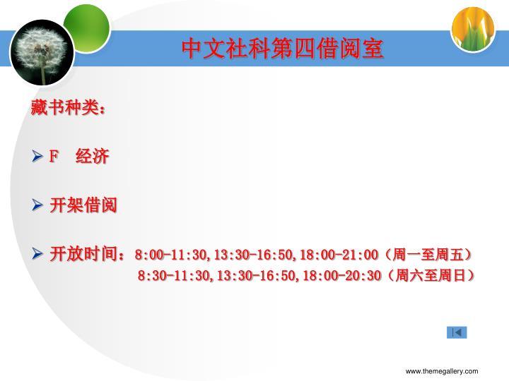 中文社科第四借阅室