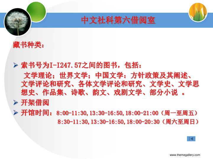 中文社科第六借阅室