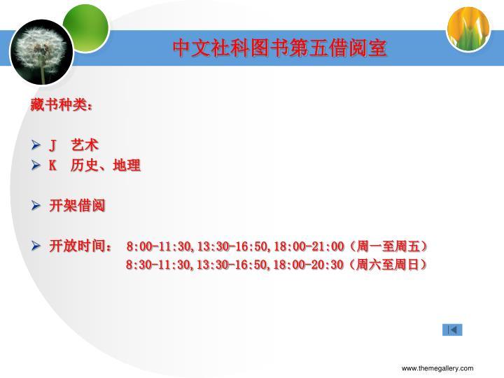 中文社科图书第五借阅室