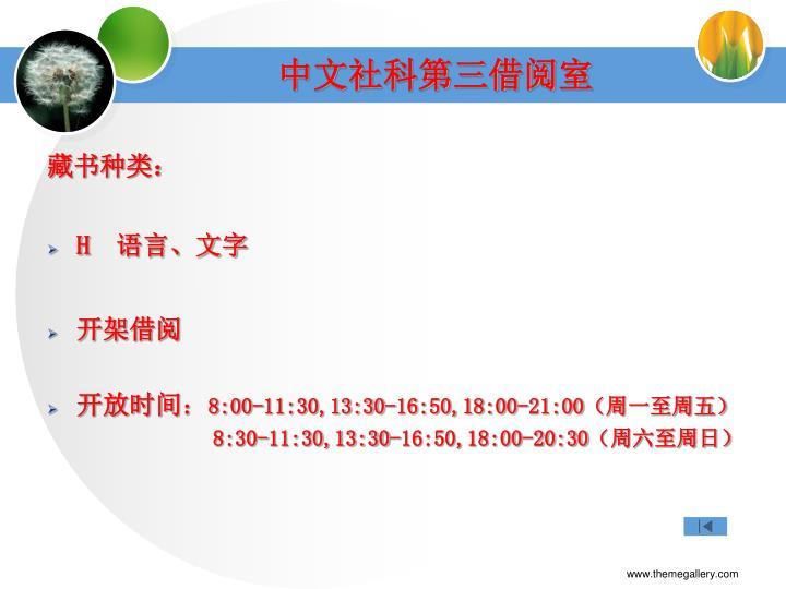 中文社科第三借阅室