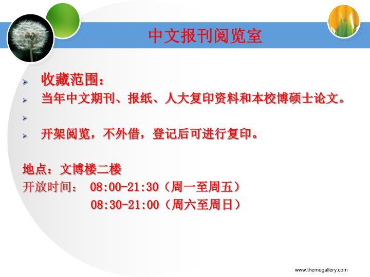 中文报刊阅览室