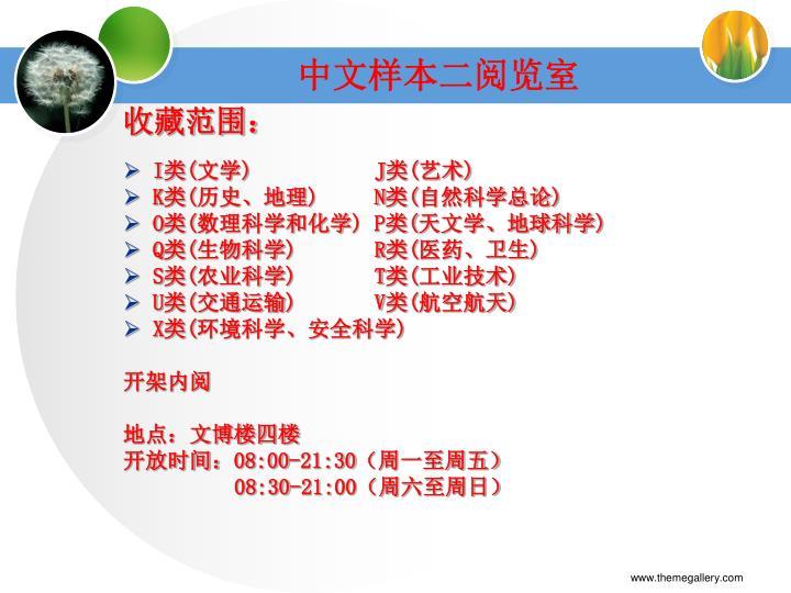 中文样本二阅览室