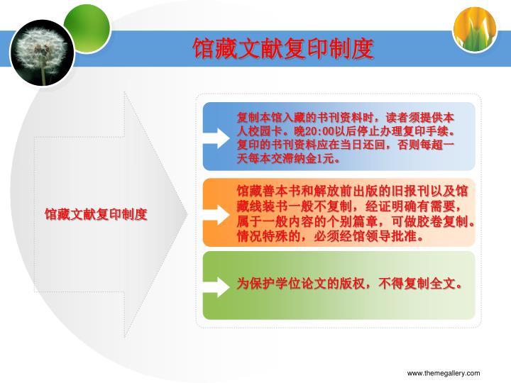 馆藏文献复印制度