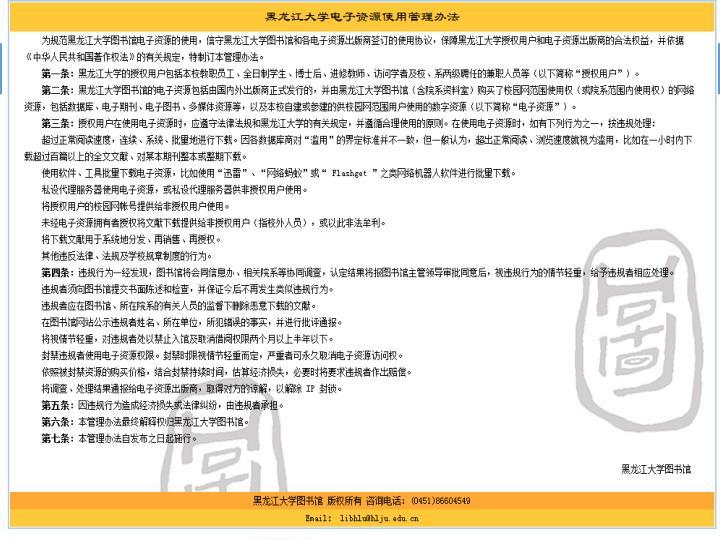 黑龙江大学电子资源使用管理办法