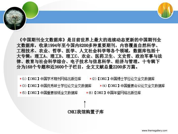 《中国期刊全文数据库》是目前世界上最大的连续动态更新的中国期刊全文数据库,收录1994年至今国内8200多种重要期刊,内容覆盖自然科学、工程技术、农业、哲学、医学、人文社会科学等各个领域,数据库包括十大专辑:理工A、理工B、理工C、农业、医药卫生、文史哲、政治军事与法律、教育与社会科学综合、电子技术与信息科学、经济与管理。十专辑下分为168个专题和近3600个子栏目,全文文献总量2200多万篇。