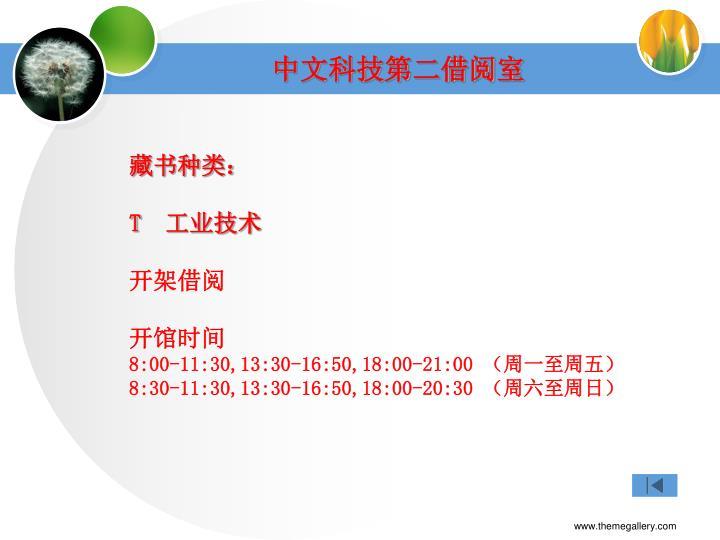 中文科技第二借阅室