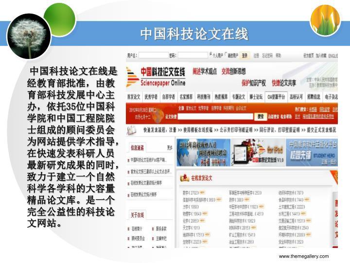 中国科技论文在线