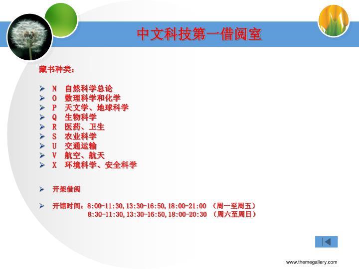 中文科技第一借阅室