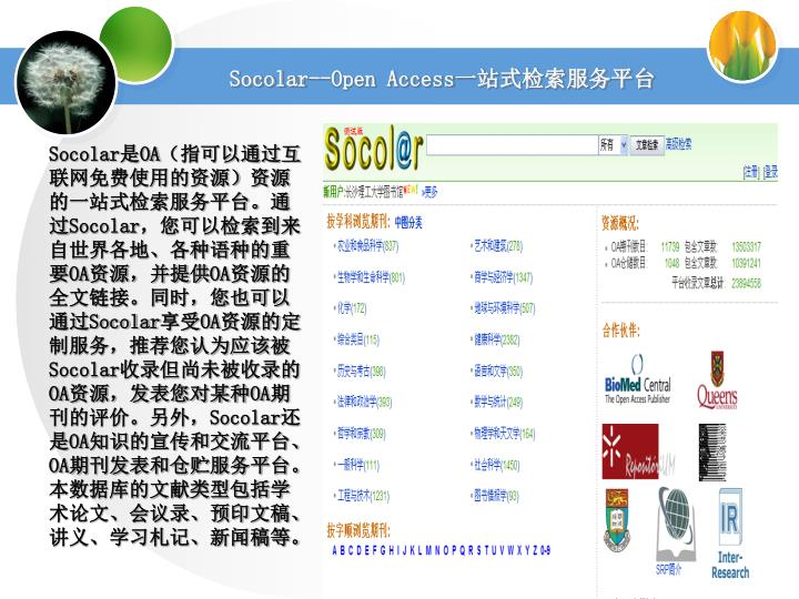 Socolar--Open Access