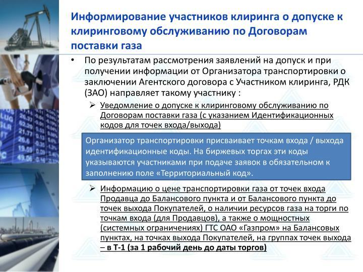 Информирование участников клиринга о допуске к клиринговому обслуживанию по Договорам поставки газа