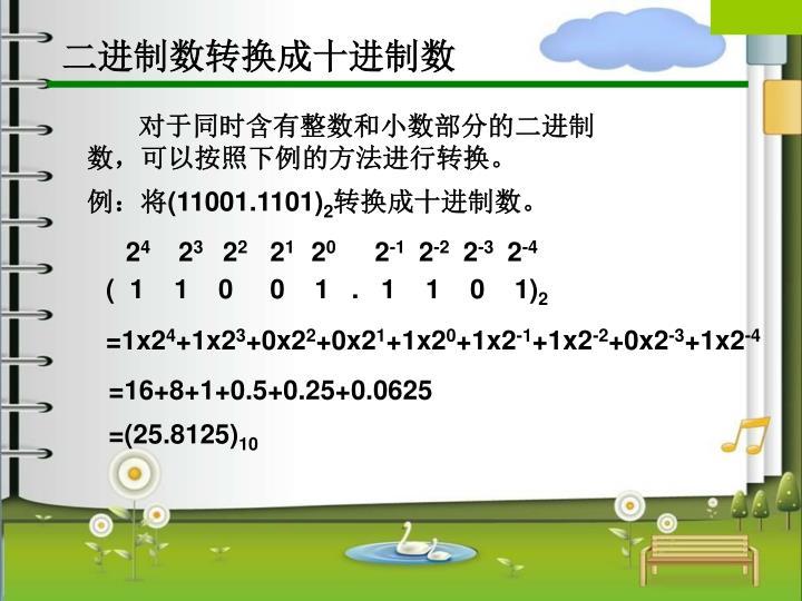 二进制数转换成十进制数