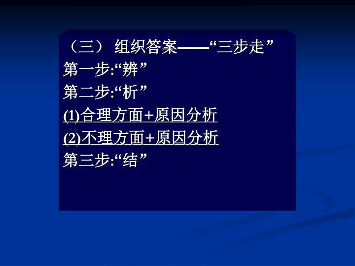 (三) 组织答案