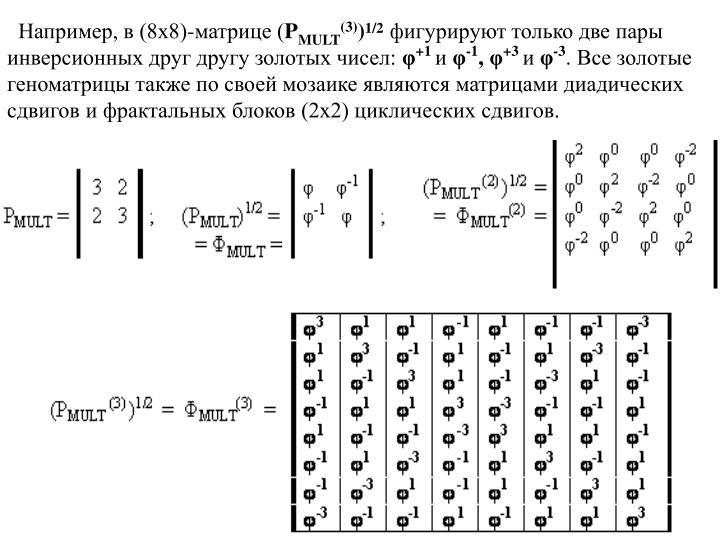 Например, в (8х8)-матрице (