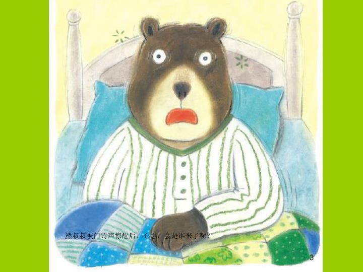 熊叔叔被门铃声惊醒后,心想,会是谁来了呢?